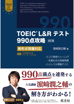 『TOEIC L&Rテスト990点攻略』(旺文社)