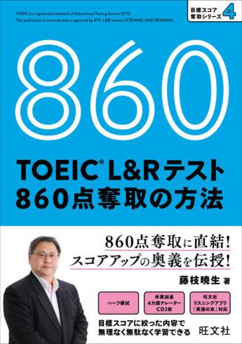 『TOEIC L&Rテスト 860点奪取の方法』(旺文社)