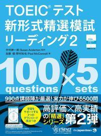 『TOEIC(R)テスト 新形式精選模試 リーディング』(ジャパンタイムズ)