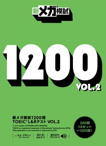 『新メガ模試1200問 TOEIC L&R テスト VOL. 1&2』(スリーエーネットワーク)