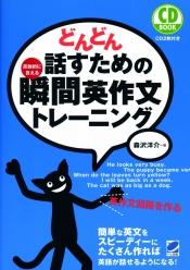 『どんどん話すための瞬間英作文トレーニング CD BOOK』(ベレ出版)
