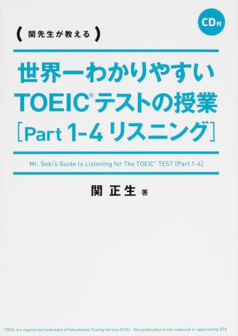 『世界一わかりやすい TOEICテストの授業[Part 1-4 リスニング] 』(KADOKAWA/中経出版)