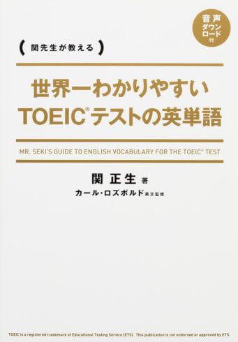 『世界一わかりやすい TOEICテストの英単語』(KADOKAWA/中経出版)