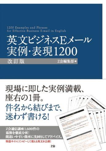 英語ビジネスEメール