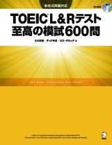 『TOEIC(R) L&Rテスト 至高の模試600問』(アルク)