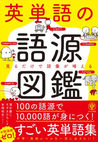 『英単語の語源図鑑』(かんき出版)