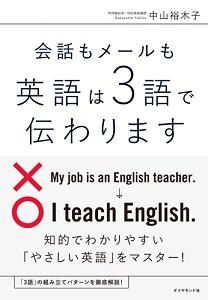 『会話もメールも 英語は3語で伝わります』(ダイヤモンド社)
