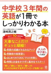 『中学校3年間の英語が1冊でしっかりわかる本』