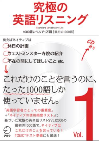 究極の英語リスニング Vol.1