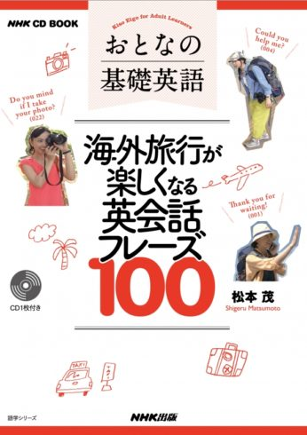 おとなの基礎英語 海外旅行が楽しくなる英会話フレーズ100