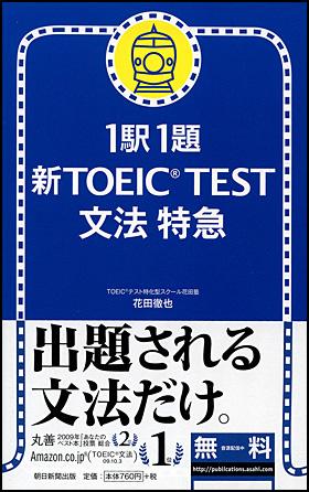 『1駅1題 新TOEIC TEST文法特急』(朝日新聞出版)