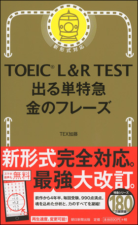『TOEIC L & R TEST 出る単特急 金のフレーズ (TOEIC TEST 特急シリーズ)』(朝日新聞出版)