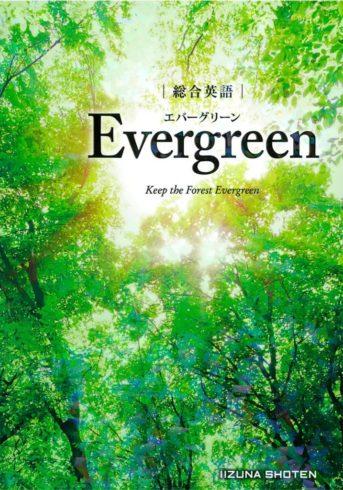 『総合英語 Evergreen』(いいずな書店)