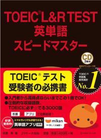 『TOEIC L&R TEST英単語スピードマスター』(Jリサーチ出版)