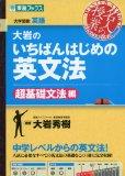 『大岩のいちばんはじめの英文法【超基礎文法編】』(東進ブックス)