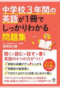 『中学校3年間の英語が1冊でしっかりわかる本』(かんき出版)