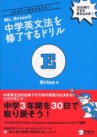『Mr. Evineの中学英文法を修了するドリル-シリーズ』(アルク)