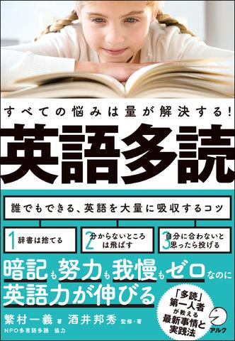 英語多読すべての悩みは量が解決する!