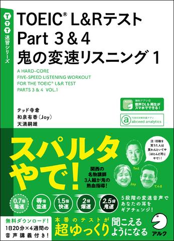 L&RテストPart3&4鬼の変速リスニング1