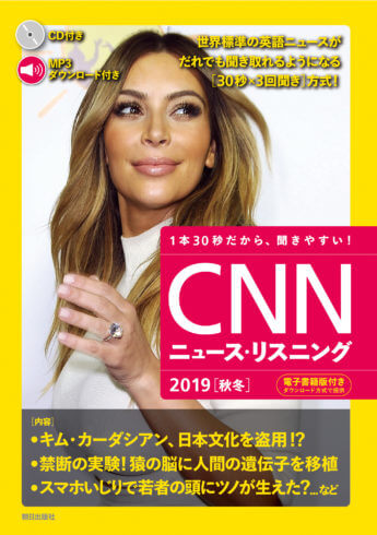 『CNN ENGLISH EXPRESS』(朝日出版社)
