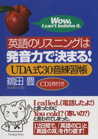 『英語のリスニングは発音力で決まる』(2004年、ジャパンタイムズ)