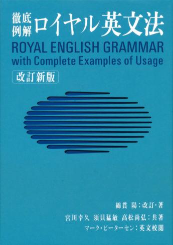 『ロイヤル英文法』(旺文社)