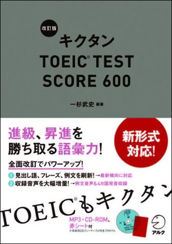 改訂版キクタンTOEIC TEST SCORE 600