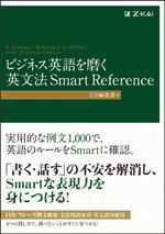 『ビジネス英語を磨く 英文法』(Z会)