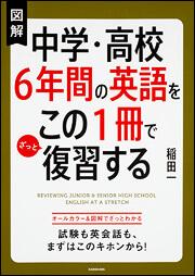 『 図解 中学・高校6年間の英語をこの1冊でざっと復習する』(KADOKAWA)