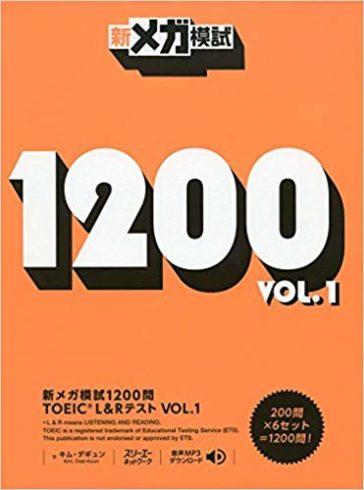『新メガ模試1200問 TOEIC® L&R テスト VOL. 1』(スリーエーネットワーク)