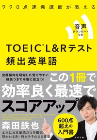 『TOEIC(R) L&Rテスト 頻出英単語』(すばる舎)