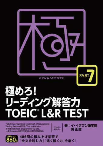 『極めろ!リーディング解答力 TOEIC L&R TEST PART 7』(スリーエーネットワーク)