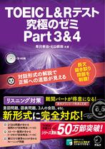 『【新形式問題対応/CD-ROM付】TOEIC(R)L & R テスト 究極のゼミ Part 3 & 4』