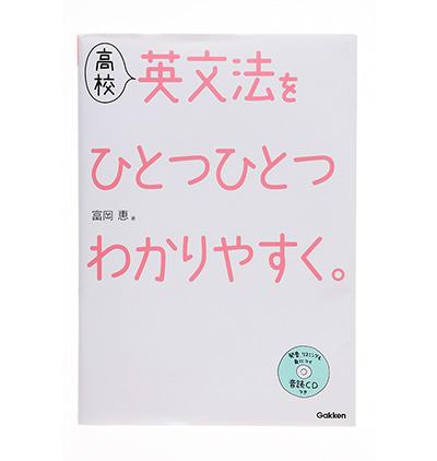 『高校 英文法を ひとつひとつわかりやすく。』(学研プラス)