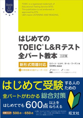 『はじめてのTOEIC LISTENING AND READINGテスト全パート教本 三訂版: 新形式問題対応』(旺文社)
