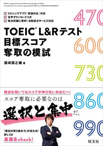『TOEIC L&Rテスト 目標スコア奪取の模試』(旺文社)
