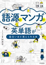 『語源とマンガで英単語が面白いほど覚えられる本』(KADOKAWA)