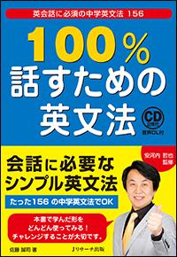 『100%話すための英文法』( J リサーチ出版 )