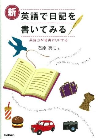 『新・英語で日記を書いてみる 英語力が確実にUPする』(学研教育出版)
