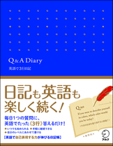 『Q&A Diary 英語で3行日記』(アルク)