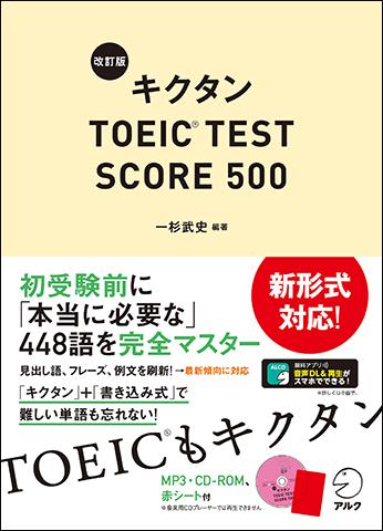 改訂版 キクタン TOEIC(R) TEST SCORE 500