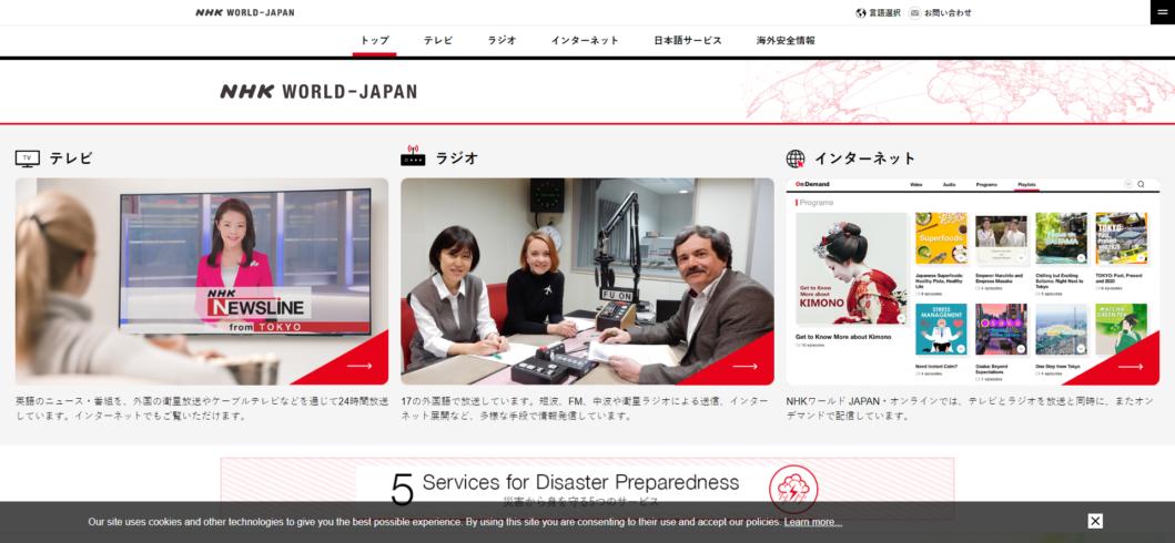 「NHK WORLD-JAPAN」