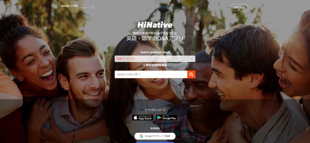 Hi Native