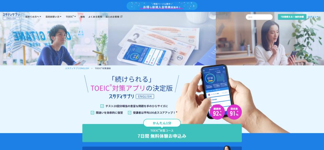 TOEIC対策通信講座スタディサプリ