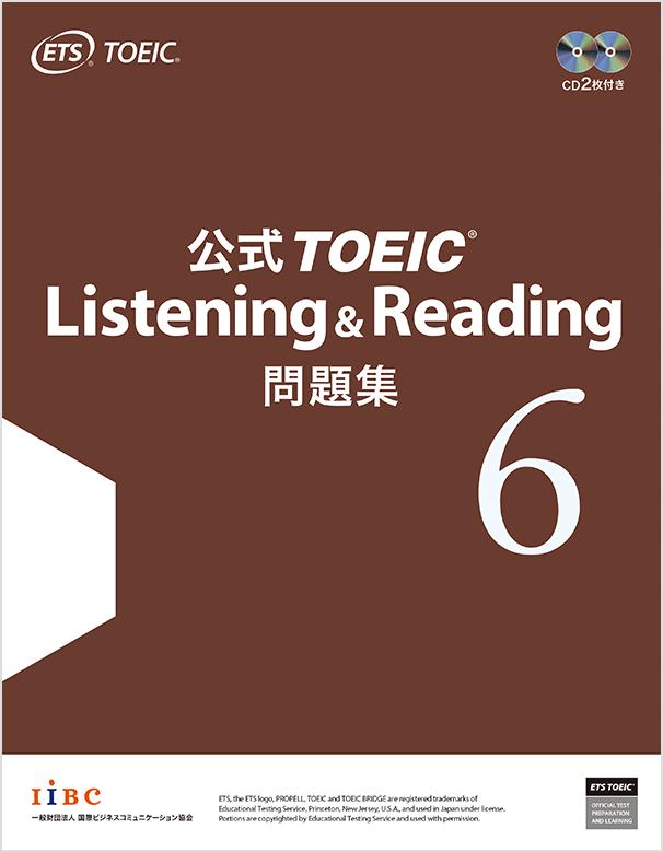『公式TOEIC Listening & Reading 問題集』(IIBC)