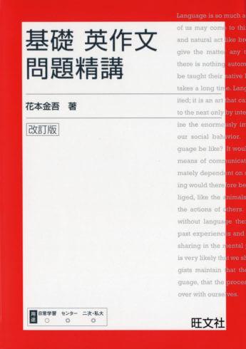 【ライティング】『基礎英作文問題精構 改訂版』(旺文社)