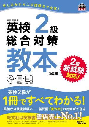 『英検 総合対策教本シリーズ』(旺文社)