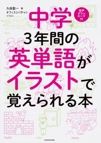 中学3年間の英単語がイラストで覚えられる本(KADOKAWA)
