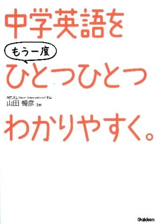 中学英語をもう一度ひとつひとつわかりやすく。(学研教育出版)