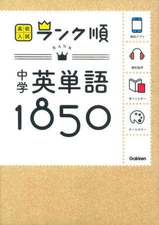 中学英単語1850(学研教育出版)